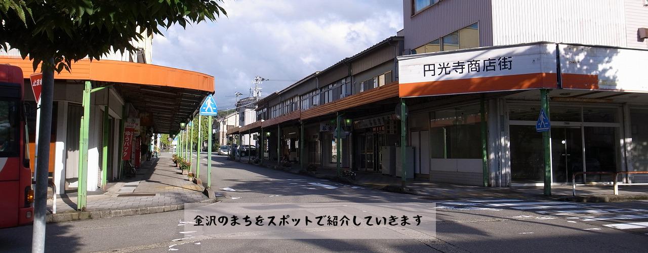 円光寺商店街